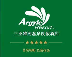 亚龙湾三亚雅阁温泉度假酒店应急消防手电筒品牌子