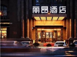 丽昂酒店订购VOFU壁挂式应急消防手电筒165套